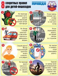 Листовка 8 секретных правил