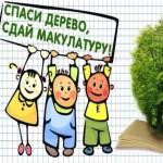 Акция «Спаси дерево, сдай макулатуру!»