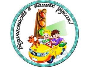 Эстафета по правилам дорожного движения